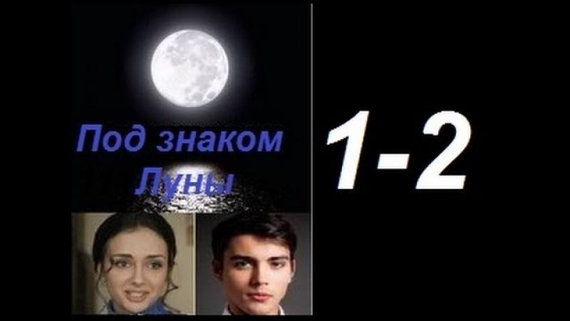 сериал мелодрама под знаком луны 2015