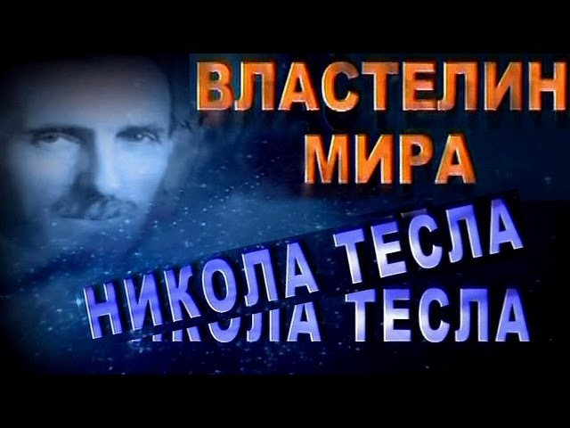 Властелин мира - Никола Тесла. Повелитель молний, улики, тайная жизнь, параллельн...