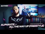 Alphavite All The Way Up (freestyle) для Rhymes Live