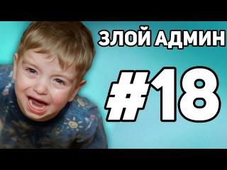 ЗЛОЙ АДМИН #18 - ПЕРЕЕХАЛ ПОЕЗД НЯ.ПОКА!! ЗАВИСИМОСТЬ ОТ ИГР МАЙНКРАФТ (АНТИ ГРИФЕР ШОУ) 18+