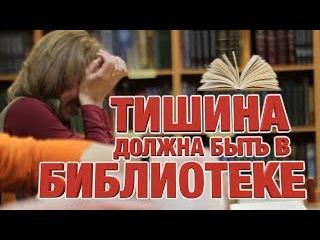 ПРАНК: НАРУШАЕМ ТИШИНУ В БИБЛИОТЕКЕ (Disturbing The Peace In The Library Prank!) #16