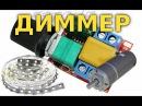 Диммер для светодиодной ленты, регулятор оборотов электро двигателя
