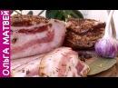 Блогер GConstr в восторге! Как Очень Вкусно Засолить Подчеревок, Сало | Marinated Pork . От Ольги Матвея