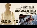 Прохождение игры Uncharted: Натан Дрейк. Коллекция (PS4) - Among Thieves часть 19 (финал)