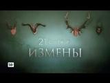 Измены/ (2015 - ...) Тизер (сезон 1)