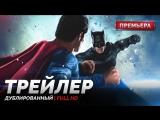 DUB | Трейлер №3: «Бэтмен против Супермена: На заре справедливости / Batman v Superman: Dawn of Justice» 2016
