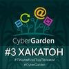 Хакатон Cyber Garden #3