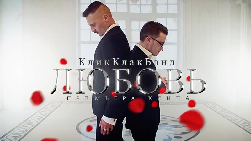 КликКлакБэнд - Любовь (ПРЕМЬЕРА КЛИПА)