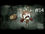 Don't Starve: Wigfrid #14 Новая база и природная ловушка