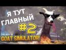 Goat Simulator Симулятор Козла - 2 БОЙЦОВСКИЙ КЛУБ КОЗЛОВ