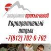 Академия Приключений СПб: Корпоративный праздник