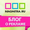 MAGNITRA.ru - Блог о рекламе.