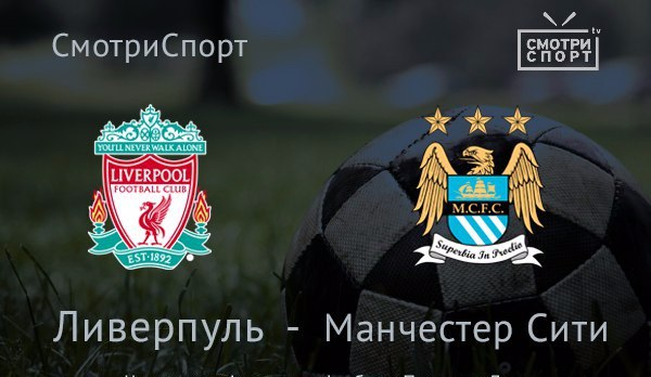 Ливерпуль - Манчестер Сити | 19:30 (мск) | Кубок английской лиги, финал