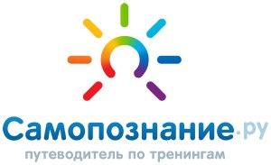 Психологические и личностные тренинги и семинары на Самопознание.ру