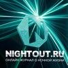 NIGHTOUT.RU/VLG