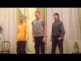 Роман Якутин, Кирилл Ломов и Дмитрий Горбунов - Самая самая