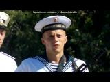 «С моей стены» под музыку Денис Майданов - Морской Флот. Picrolla