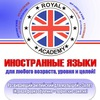 Образовательный центр Royal Academy