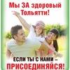 """Городская газета """"Здравствуй, ТОЛЬЯТТИ!"""""""