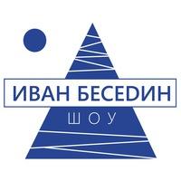 Логотип Иван Беседин Шоу