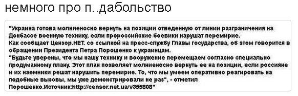 Боевики ночью обстреляли из 120-мм минометов Верхнеторецкое и Новобахмутовку, - пресс-офицер штаба АТО - Цензор.НЕТ 6525