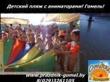 Детский пляж с аниматорами!!! ОТДЫХ С ДЕТЬМИ Гомель!!!