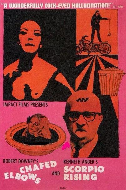 «Голова-ластик» — 1977