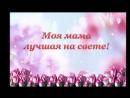 Поздравление любимой маме с Днем Рождения! ♥