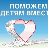 Логотип Благотворительность ДЕТЯМ Тахтамукайского района