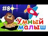 Умный малыш #8. Развивающий мультфильм для малышей  Smart baby #8. Наше_всё!