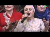 Чеченские Песни ТАМАРА ДАДАШЕВА - Моя Чечня 2016