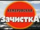 Криминальная Россия Современная Хроника - 1 и 2 части Кемеровская зачистка
