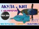 Акула и Кит - пенал с фермуаром • мастер-класс • шитье ( DIY )