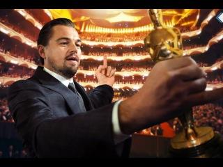 Сын Зевса Поздравляет Леонардо Ди Каприо с Оскаром! :)