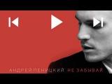 Андрей Леницкий - Не забывай (MC77 prod.) (НОВИНКА 2016)