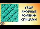 Симпатичный узор ажурные ромбики. Ажурное вязание спицами