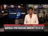 Мировые христианские новости | #367 от 27.07.16