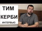 Тим КЕРБИ про ВЛАДИМИРА ПУТИНА! ЭКСКЛЮЗИВНОЕ интервью!