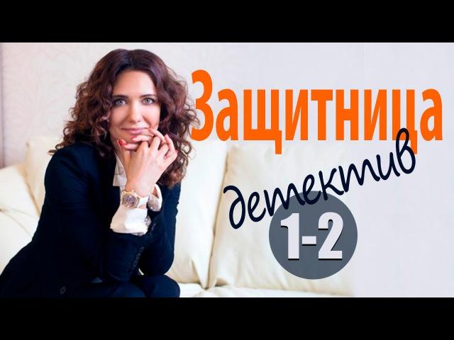 ЗАЩИТНИЦА 1,2 серия (2012) женский детектив сериал