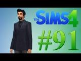 Sims 4 Клеим тёлок