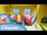 Peppa Pig Свинка Пеппа и ее семья Мультфильм для детей. Пеппа новая серия. Сборник Серий