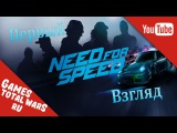 Need For Speed 2015 На PC - Первый Взгляд
