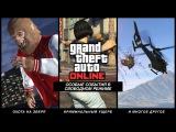 GTA V (5) Online: