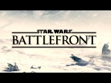 Starwars Battlefront часть 3