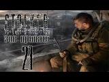 S.T.A.L.K.E.R. - Зов Припяти #21