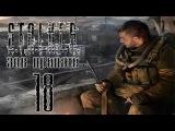 S.T.A.L.K.E.R. - Зов Припяти #18