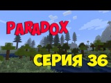 LP Paradox 36 Крица
