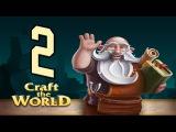 Прохождение Craft The World (Уровень 1) #2