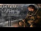 S.T.A.L.K.E.R. - Зов Припяти #11