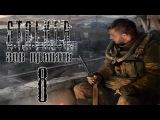 S.T.A.L.K.E.R. - Зов Припяти #8